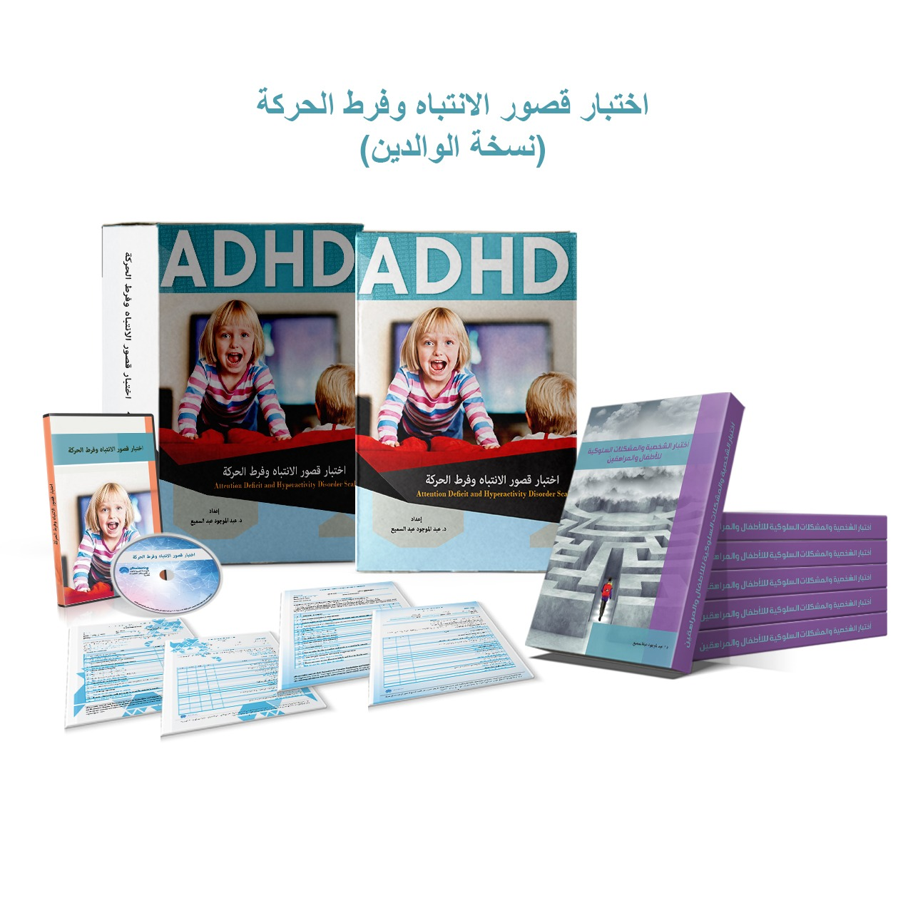 Parent Version of ADHD Rating Scale